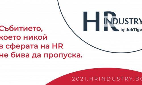 Какви са ползите да посетите виртуално изложението HR Industry на 9 февруари?