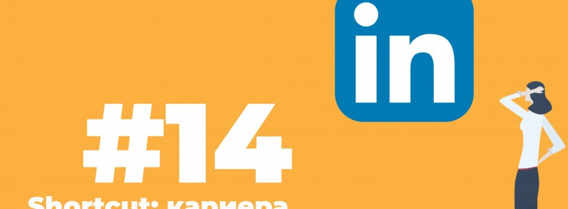 Нямаш трудов опит? Виж как да си създадеш впечатляващ профил в LinkedIn!