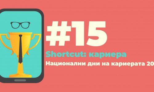 На 8 април – бъди №1 на платформа №1 в света за кариерни форуми