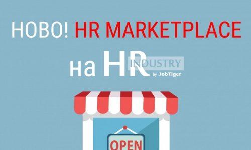 Marketplace в HRIndustry.bg – нова възможност за HR бранша