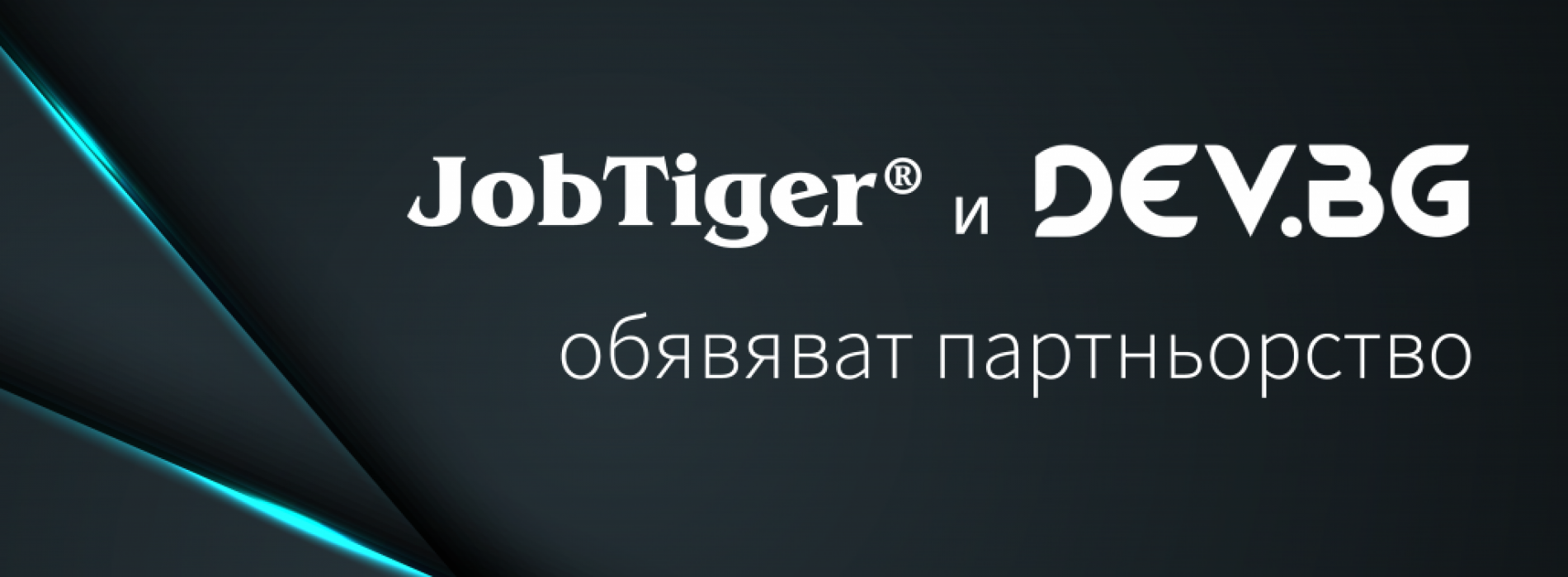 JobTiger си партнира с DEV.BG