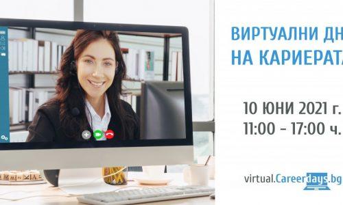 """""""Виртуални дни на кариерата"""" – регистрациите за работодатели са в разгара си!"""