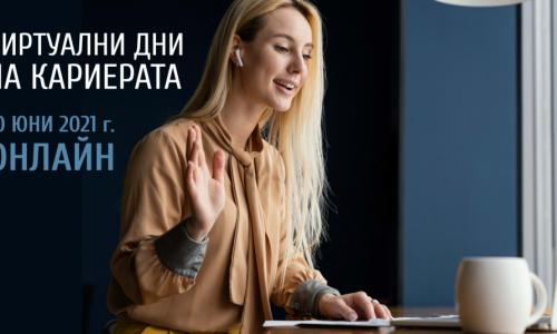 Десетки български и международни работодатели ще интервюират кадри с опит – онлайн – на 10 юни!