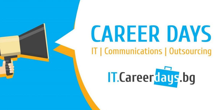 Паралелна програма на IT Дни на кариерта – 20 октомври