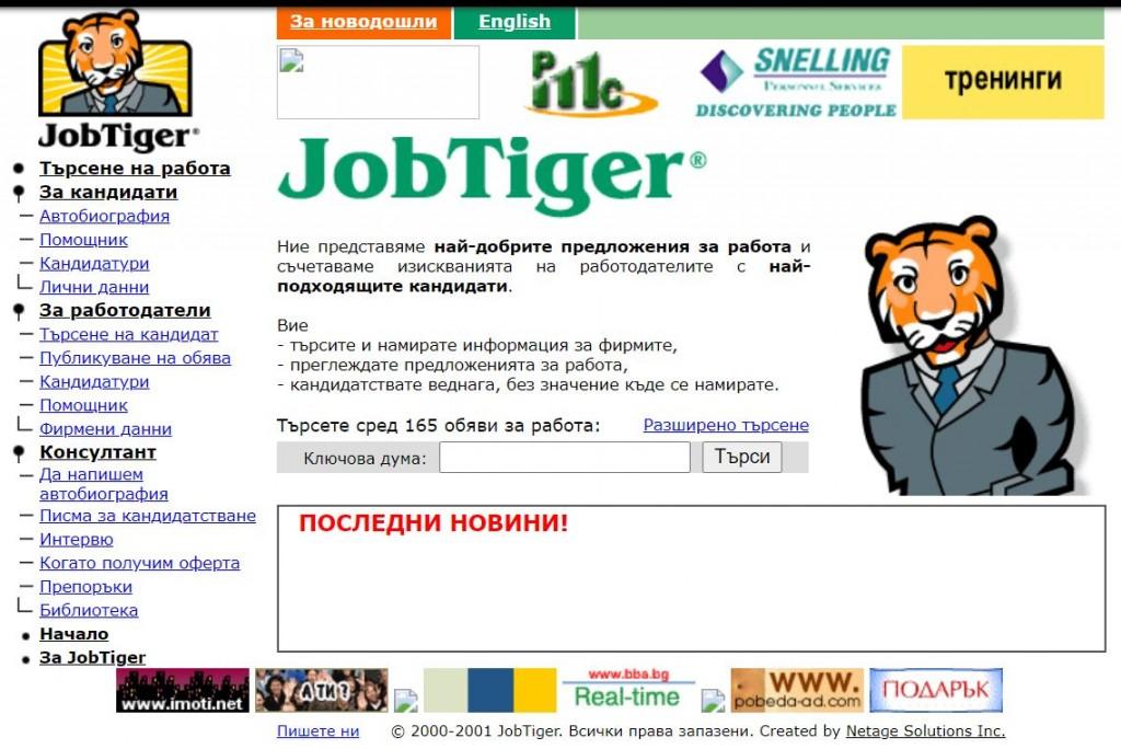 JobTiger.bg през февруари 2001