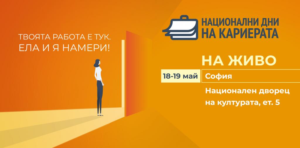 NCD 2021 Sofia